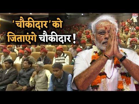 'Chowkidar' Modi के लिए Yogi का Plan चौकीदार तैयार !