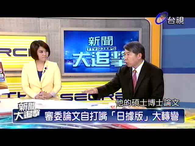 新聞大追擊 2013-08-17 pt.1/5 日治日據爭議