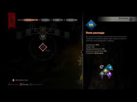 Dragon Age™: Инквизиция гайд Рыцарь-чародей