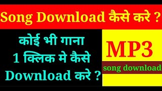 How to Download MP3 Song 2020    MP3 Song Kaise Download Kare
