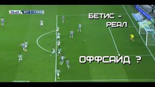 бетис - Реал 1-1. Примера. Офсайд. Обзор