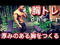 胸板を厚くする大胸筋トレーニング【減量期】