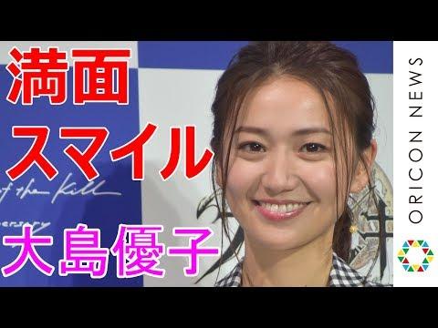 """大島優子、久しぶりに""""会いたかった"""" 帰国後初公の場で笑顔「気合を入れてやっていきたい」 スマホシミュレーションRPG『ファントム オブ キル』新CM発表会"""