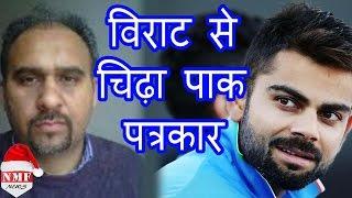 जानिए क्यों Virat Kohli से चिढ़ गया Pakistani Journalist