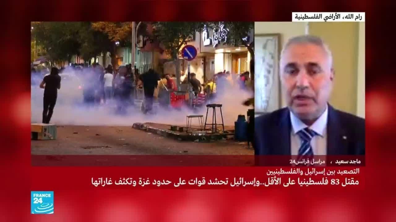 مراسل فرانس24 يرصد آخر مستجدات الأوضاع في الأراضي الفلسطينية  - نشر قبل 3 ساعة