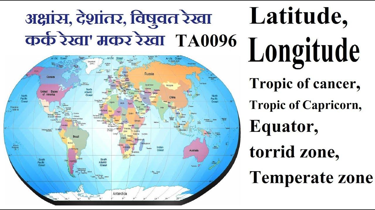Latitude longitude equator torrid zone temperate zone ta0096 latitude longitude equator torrid zone temperate zone ta0096 altavistaventures Image collections