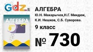 № 730 - Алгебра 9 класс Макарычев