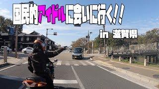 滋賀県ツーリング♪アイドルに逢えた!/motovlog#135