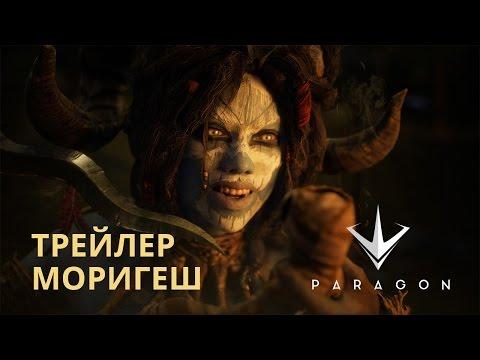 видео: paragon - Трейлер Моригеш