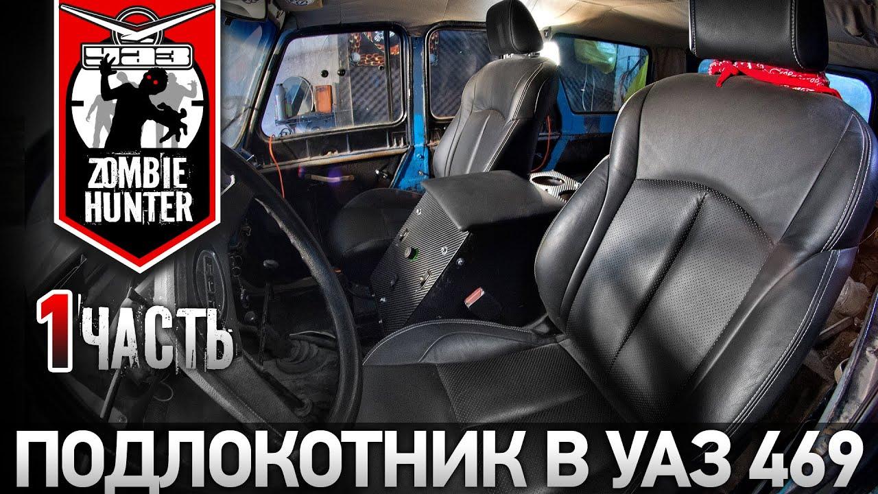 Подлокотник в УАЗ 469 своими 76
