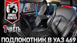 Подлокотник в УАЗ 469 своими руками. Часть 1(UAZ Zombie Hunter: Это первое видео, из четырех, где я, наглядно покажу, как я сделал красивый и стильный подлокотник..., 2014-11-06T03:36:44.000Z)