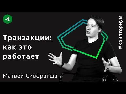 Биткоин-транзакции: как это работает — Матвей Сиворакша