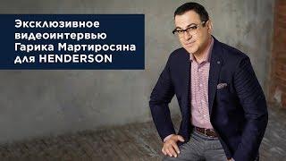 Эксклюзивное видеоинтервью Гарика Мартиросяна для HENDERSON