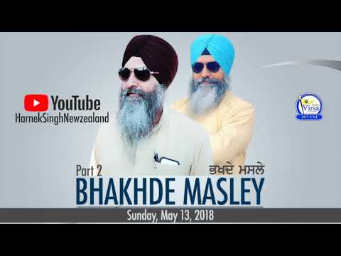 Bhakhde Masley | 13 May 2018 | Part 2 | Harnek Singh Newzealand
