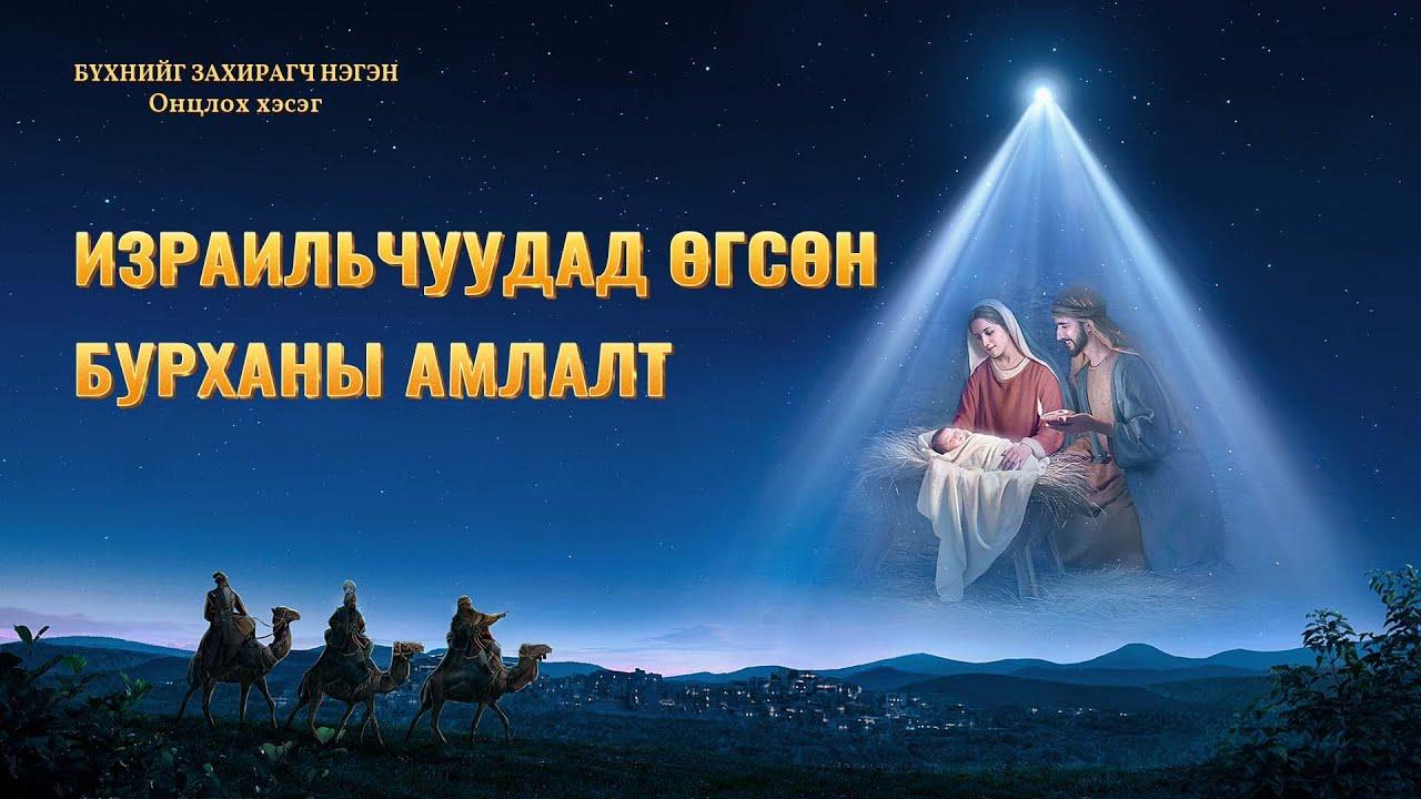 """""""Бүхнийг Захирагч Нэгэн"""" хэмээх Христийн чуулганы баримтат киноны хэсэг: Израильчуудад өгсөн Бурханы амлалт"""