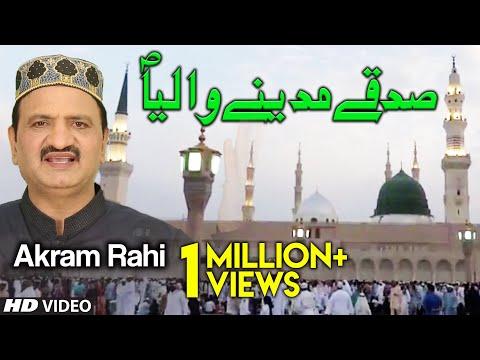 Sadqe Madeeney Waleya | Akram Rahi | Naat Video Vol. 3 | Rabi-ul-Awal Naats