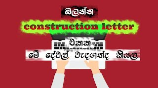 Valuable Tips of Construction Letter | Course for beginner to everyone | QS Basic Tutorials