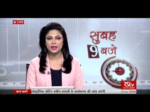 Hindi News Bulletin | हिंदी समाचार बुलेटिन – Apr 28, 2017 (9 am)