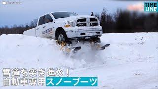 [NEWS] 雪道を突き進め! 自動車専用スノーブーツ