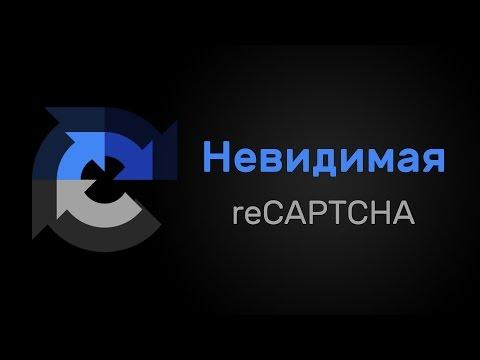 Обзор Invisible ReCAPTCHA + Урок по установке