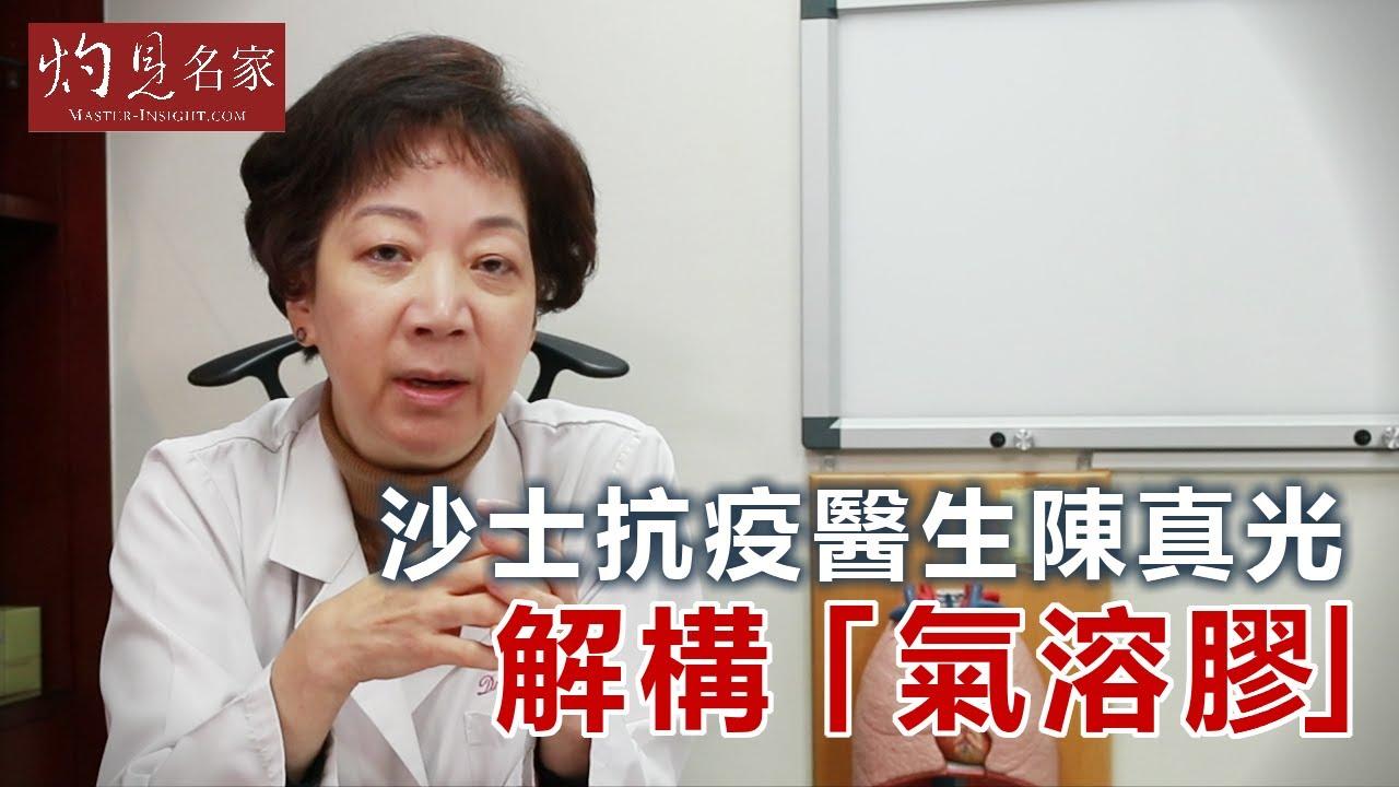打邊爐隨時染病?沙士抗疫醫生陳真光解構「氣溶膠」。〈灼見健康〉(2020-02-13) - YouTube