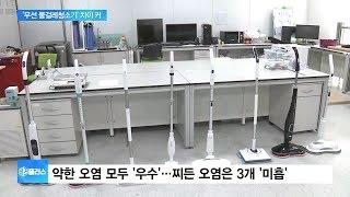 소비자원, 무선물걸레 청소기 제품별 성능·사용시간 차이…