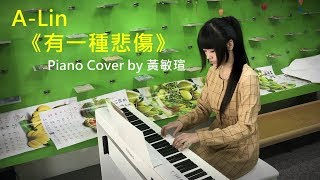 ???? A-Lin《有一種悲傷》(電影「比悲傷更悲傷的故事」主題曲) 鋼琴 Piano Cover