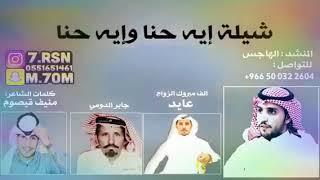 شيلة أيه حنا وإيه حنا ( عيال حازم ) - كلمات منيف قيصوم - اداء الهاجس