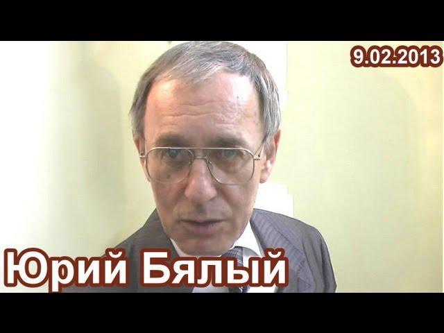 """Юрий Бялый: """"Советское образование было лучшим в мире!"""""""
