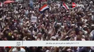 بتاريخ اليوم.. 11 فبراير 2011 اندلاع تظاهرات في اليمن ضد حكم علي عبدالله صالح
