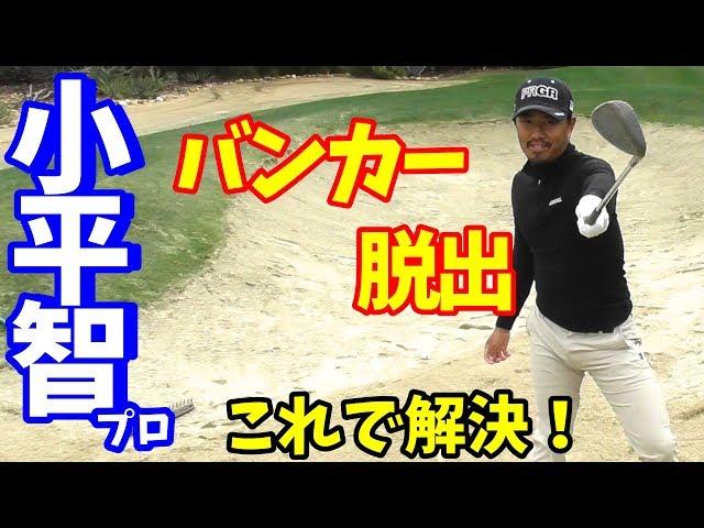 【ゴルフレッスン】バンカーショット、小平智プロにレッスンしてもらいました。~脱出法、距離感の出し方~