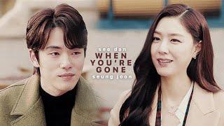 seo dan & gu seung jun ✗ when you're gone ➵ crash landing on you