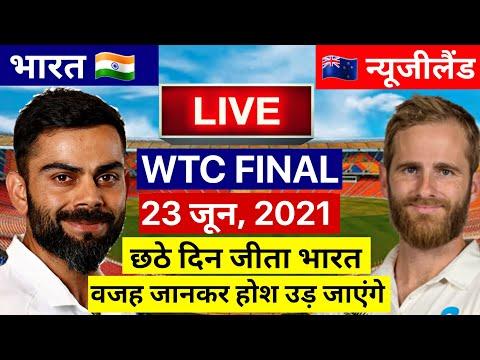 IND VS NZ WTC FINAL MATCH DAY 6 LIVE, India win wtc final,Southampton weather Pant Kohli Jadeja