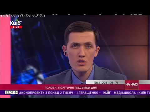 Телеканал Київ: 19.03.19 На часі 22.30