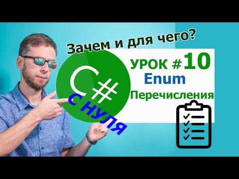 C# с нуля. Урок 10 -  перечисления (Enum). Для чего они нужны!