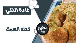 كفتة السمك - غادة التلي