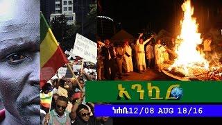 Ethiopia - Ankuar - Ethiopian Daily News Digest (Buhe/Hoya Hoye Special) | August 18, 2016