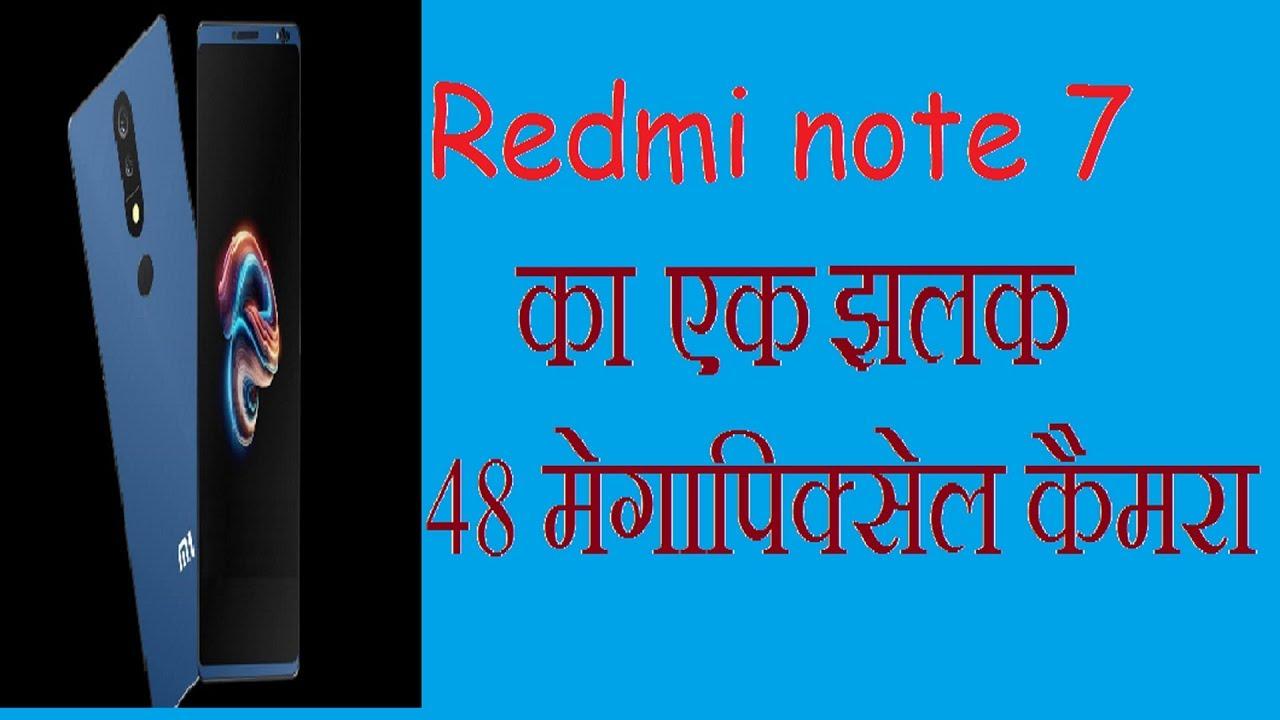 Download Redmi Not 7 ki ek jhalak||48 MP camera||xiaomi
