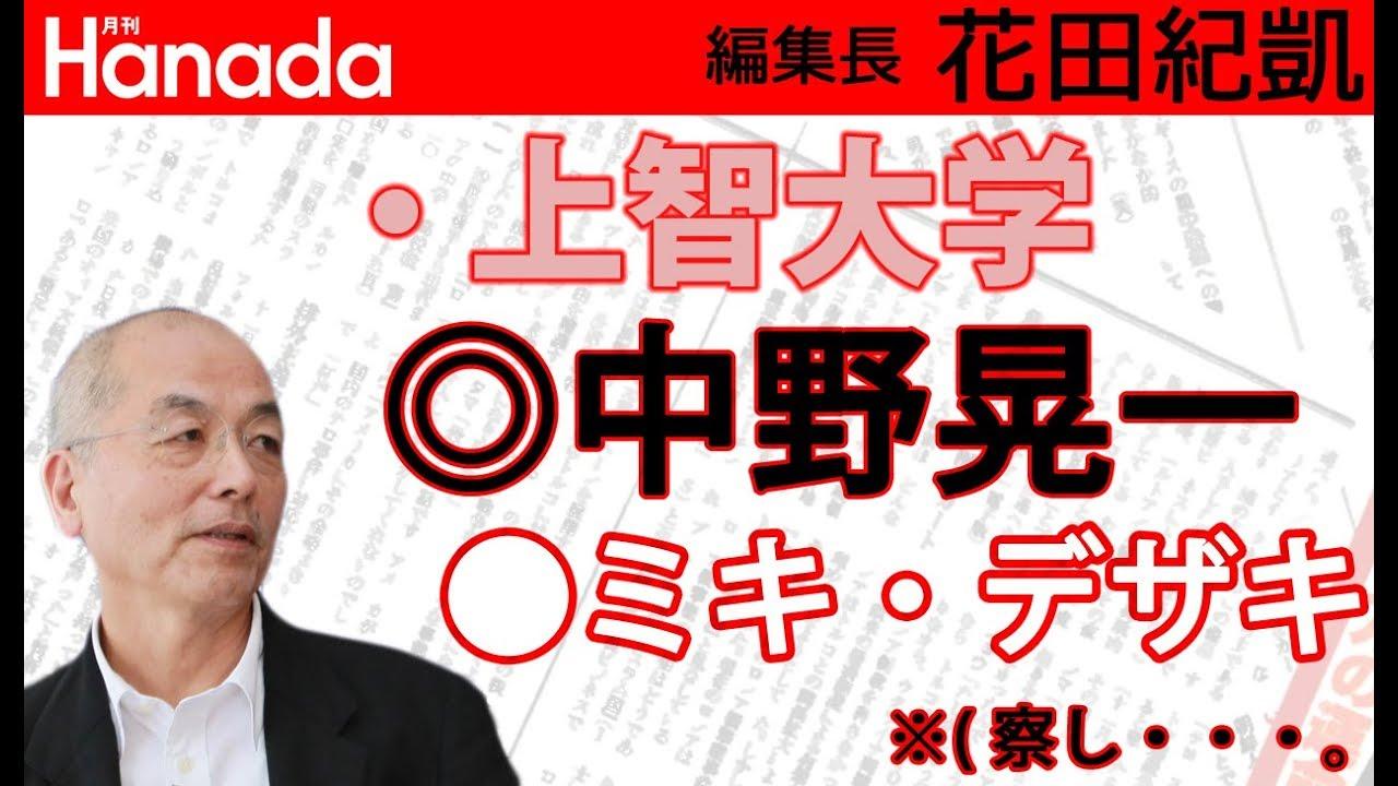 「主戦場 hanada」の画像検索結果