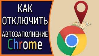 Как отключить автозаполнение адресов и других данных в Google Chrome?