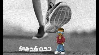 عبدو حرب _ تحت قدمي |feat .La Sain