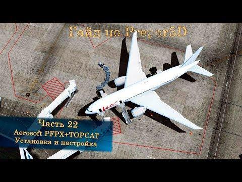 Гайд по Prepar3D V4. Часть 22. PFPX+TOPCAT. Установка и использование.