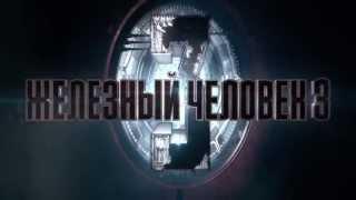 Обзор фильма железный человек 3