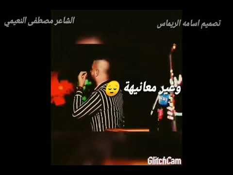 شعر جميل للشاعر مصطفى النعيمي