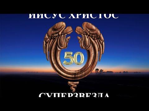 Иисус Христос Суперзвезда - 50 лет