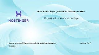 Хостингер – бесплатный хостинг PHP