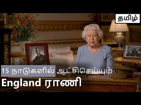 What are the powers of England Queen | Queen is a head of state How and Why in Tamil | CCT