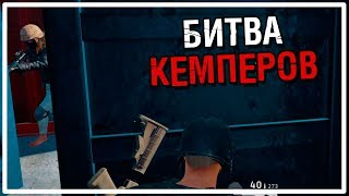 Битва Кемперов [PLAYERUNKNOWN'S BATTLEGROUNDS]