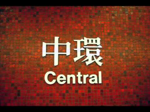 Hong Kong Central (Remixed by Ian Widgery)