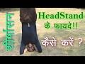 HeadStand or शीर्षासन | Step By Step Tutorial | Health Benefits | Hindi